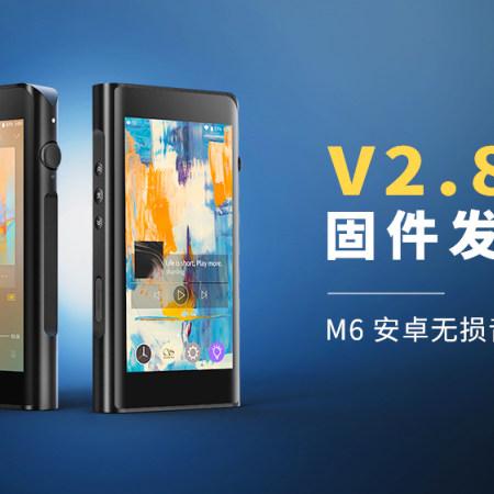 【四项重要优化更新】山灵M6安卓无损音乐播放器,V2.8固件发布。